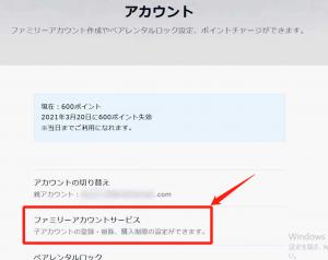 U-NEXTファミリーアカウント登録手順①