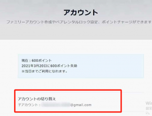 U-NEXTファミリーアカウント登録手順⑧