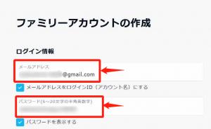 U-NEXTファミリーアカウント登録手順