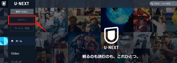 U-NEXT無料体験登録①