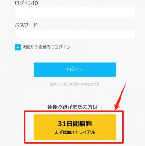 U-NEXT無料体験登録②