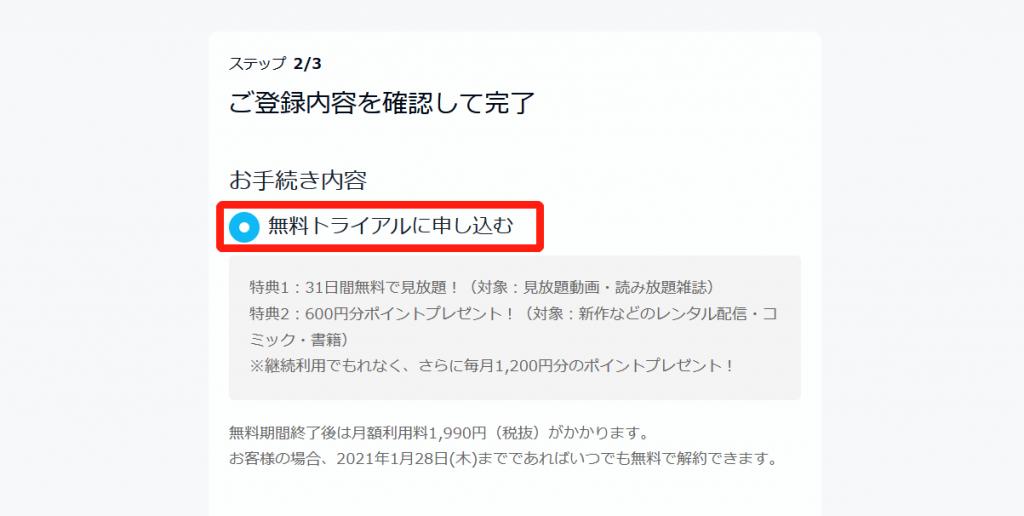 U-NEXT無料体験登録⑦
